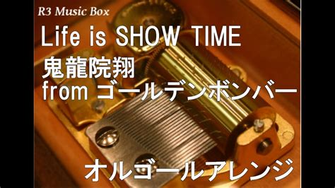 Life is SHOW TIME/鬼龍院翔 from ゴールデンボンバー【オルゴール